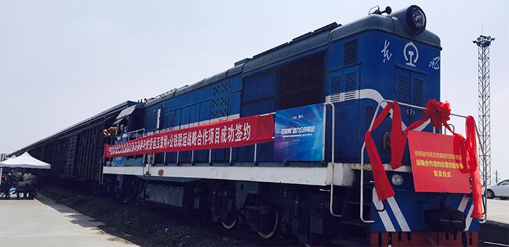 快货运携手武汉铁路局 打造互联网+公铁联运新模式